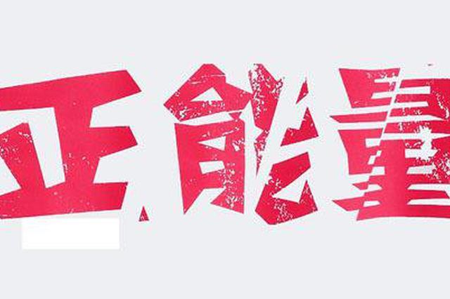 安徽省网络正能量活动总结推进会举行