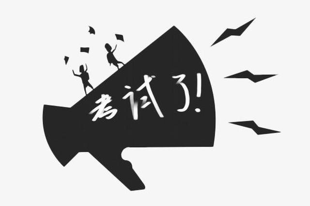 安徽省直事业单位招考今起开始报名