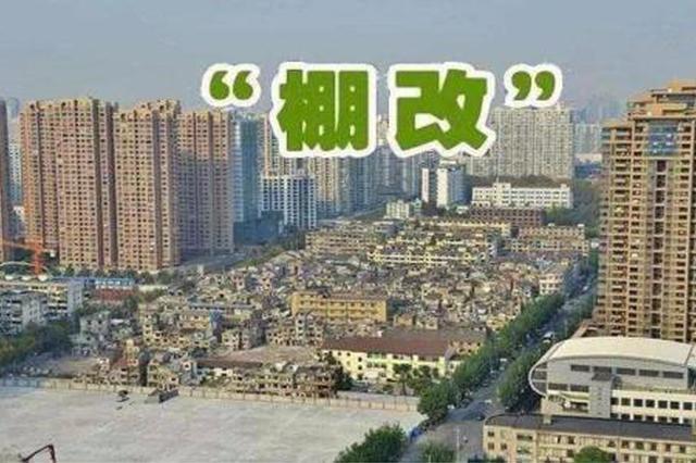 芜湖市棚改工作会议召开
