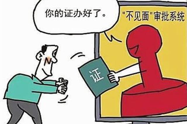 """芜湖公安""""不见面服务""""增至23项"""