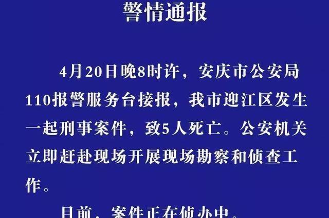 安庆发生一起刑事案件 致5人死亡