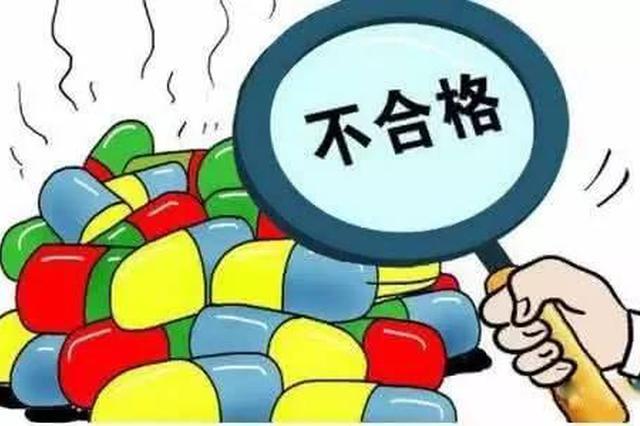 诺氟沙星等多种药物被曝不合格