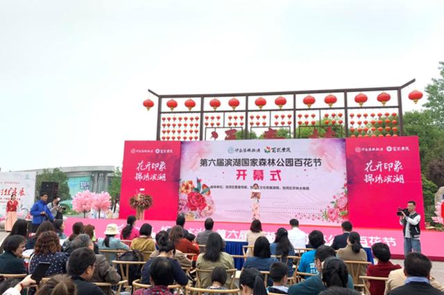 2019第六届滨湖国家森林公园百花节开幕