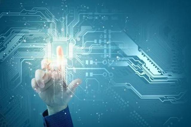 第十四届中国电子信息技术年会开幕