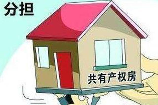 合肥将推进共有产权住房建设