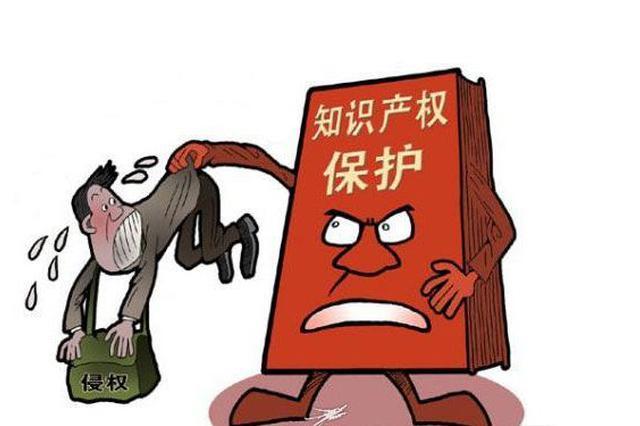 安徽法院去年审理6491件知识产权案