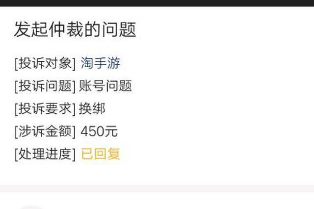 网友投诉淘手游发起仲裁的问题