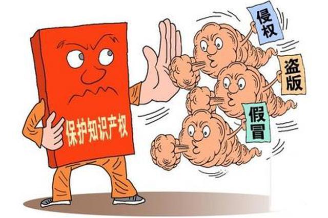 芜湖法院五年来审结各类知识产权案件4731件