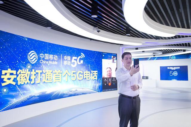 安徽省委书记通过移动网络打通省内首个5G电话