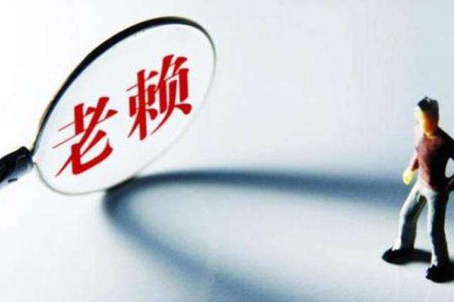"""肥东?#24509;?#20154;大代表成""""老赖""""躲避执行"""