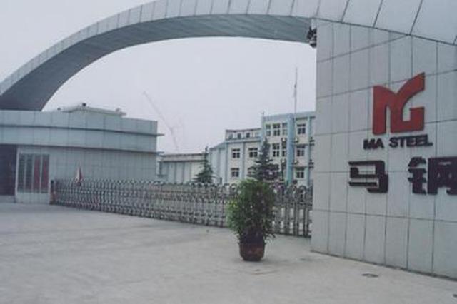 马钢入选中国工业遗产保护名录
