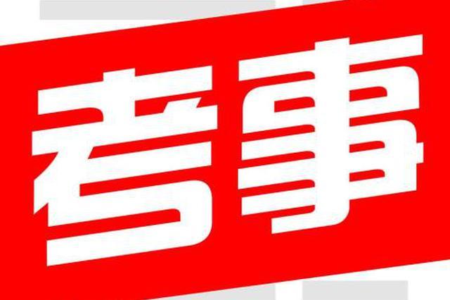 安徽省事业单位招考报名今日截止