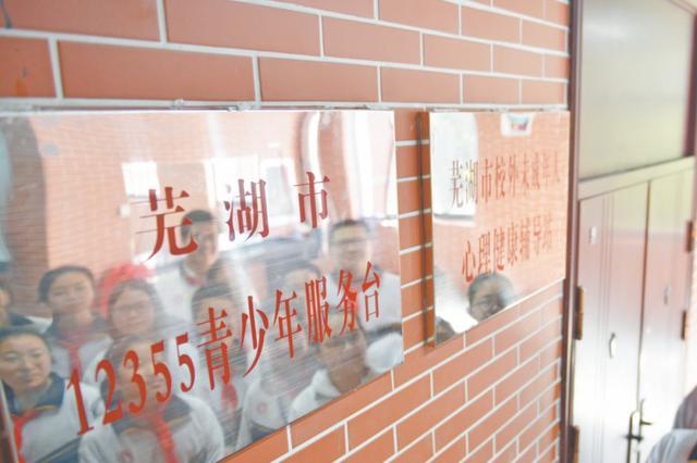 芜湖校外未成年人心理健康辅导站成立