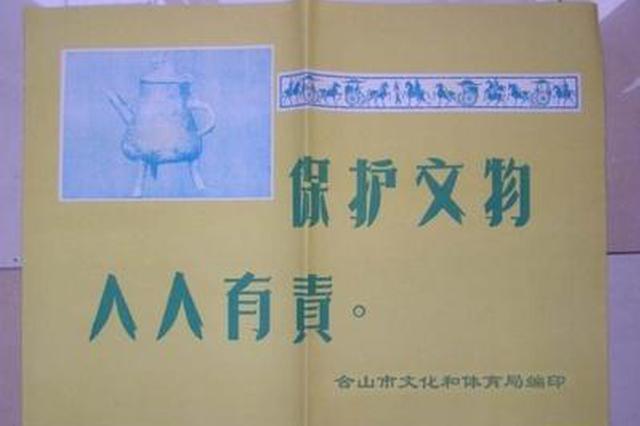"""安徽为文物保护单位划定建设""""禁区"""""""