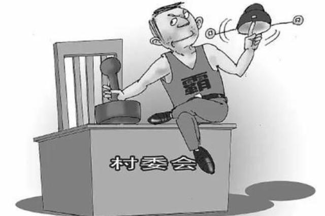 """定远县一""""村霸""""七罪并罚 领刑十八年"""