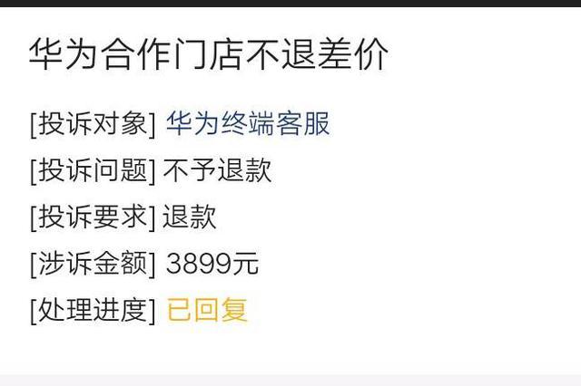 网友投诉华为合作门店降价后不退差价