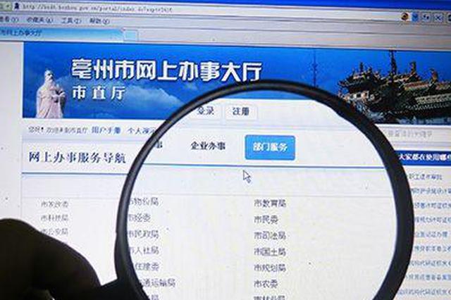 安徽省力争今年80%个人事项实现全程网办