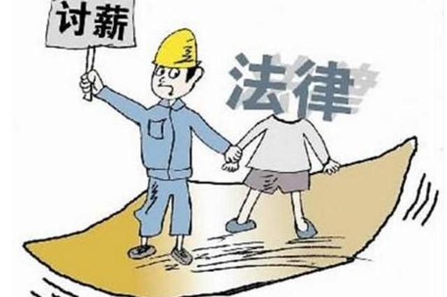 两年176人因拒不支付劳动报酬被批捕