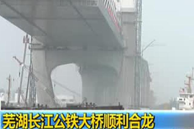 安徽:芜湖长江公铁大桥顺利合龙