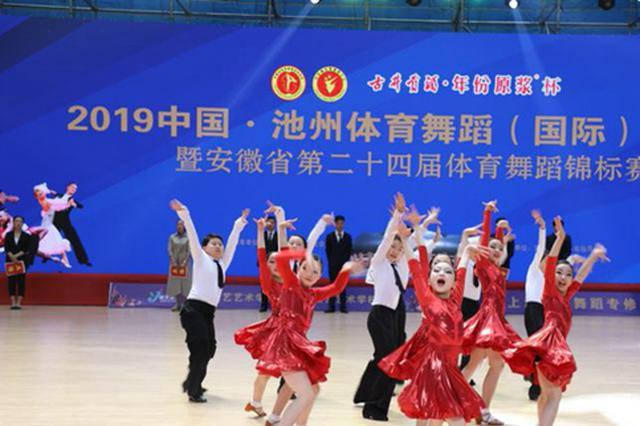 2019年中国·池州体育舞蹈(国际)公开赛举行