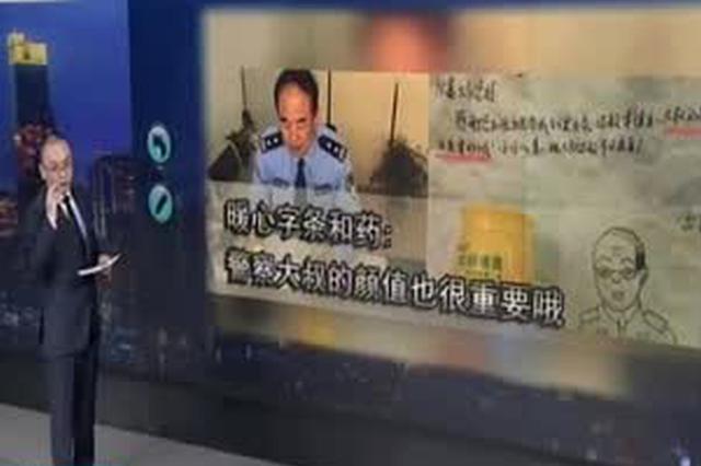 """安徽:姑娘塞纸条送药  让民警""""呵护""""颜值"""