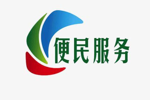 """芜湖镜湖区24小时便民服务 """"不打烊"""""""
