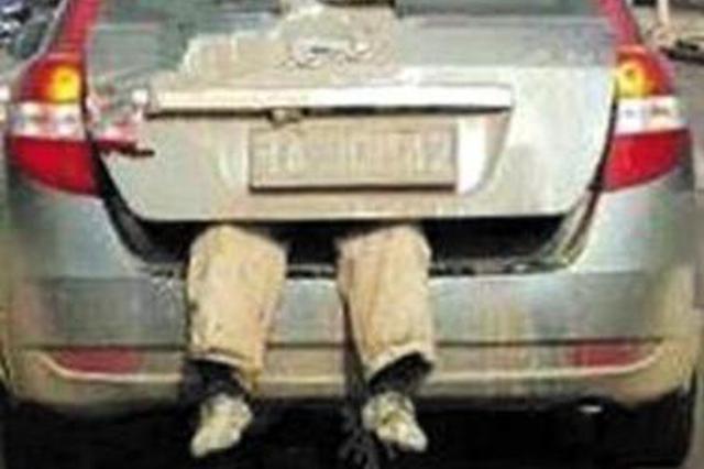 惊悚 轿车后备箱拖挂出两条人腿