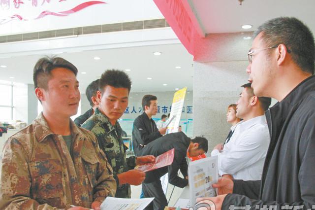 芜湖举办退役士兵专场招聘会