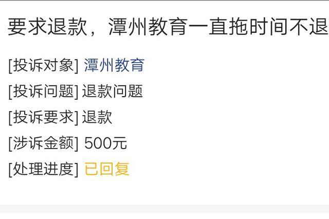 网友投诉潭州教育未退款 官方客服已回复