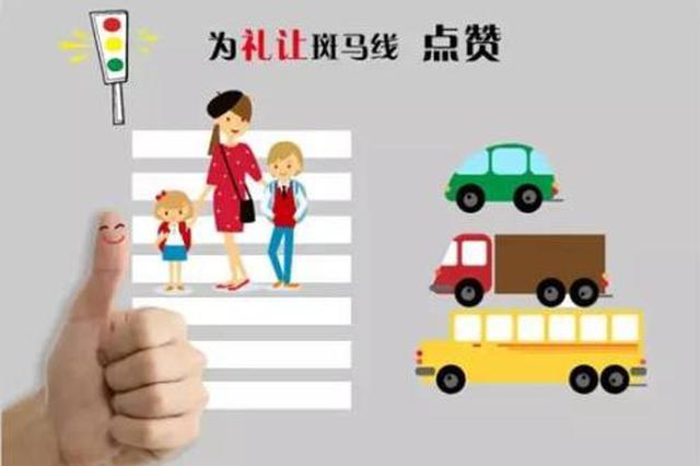 合肥:驾驶员礼让斑马线或获百元停车券