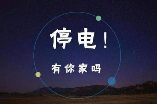 芜湖5月20日计划停电工作安排