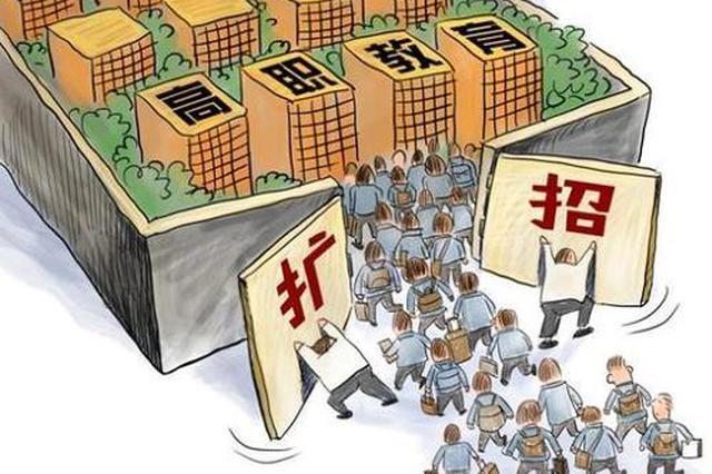 安徽省出台高职院校扩招工作方案