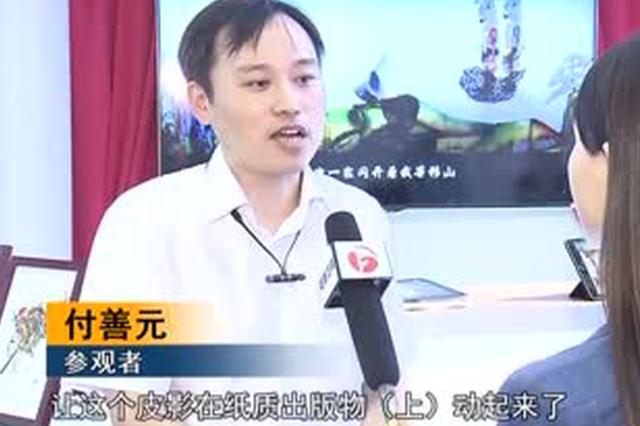 """安徽文化创新融合成果""""点亮""""深圳文博会"""