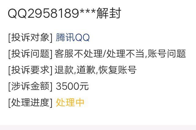 网友投诉QQ被封 导致重大金额无法取出