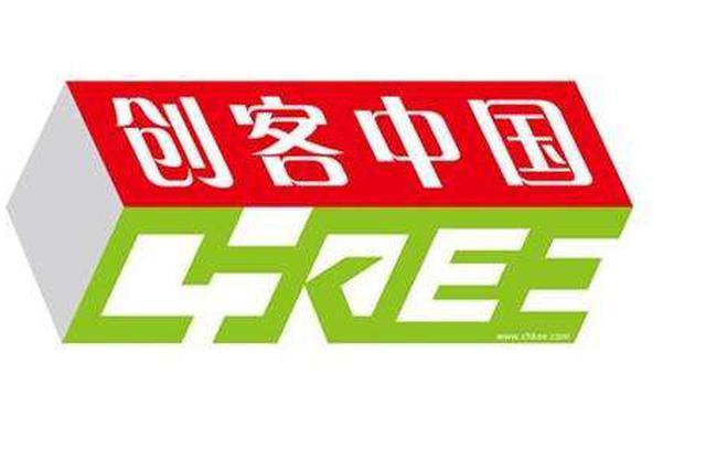 """""""创客中国""""中小企业创新创业大赛启动"""