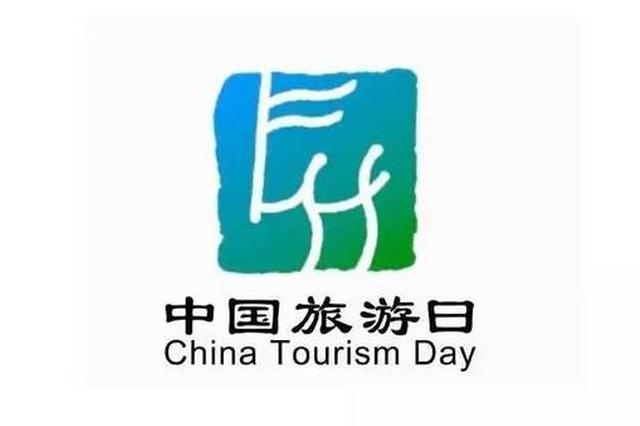 """2019年""""中国旅游日""""主场活动在黄山举行"""