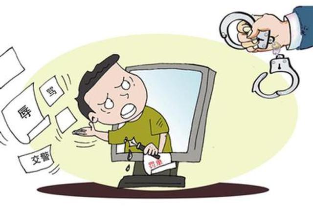 """""""的哥""""网上辱骂运管 被行政拘留三日"""