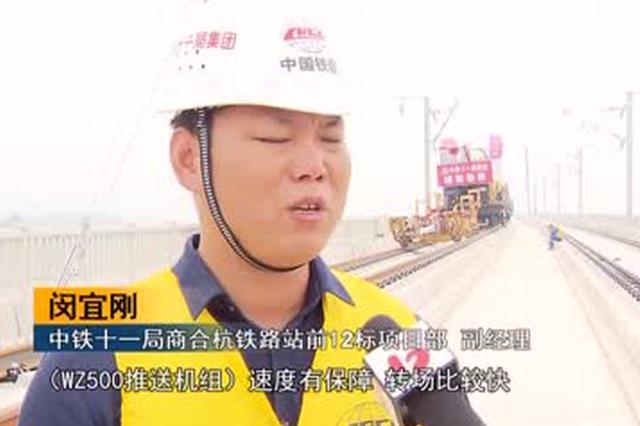 商合杭高铁加速建设  合肥以北段年内通车
