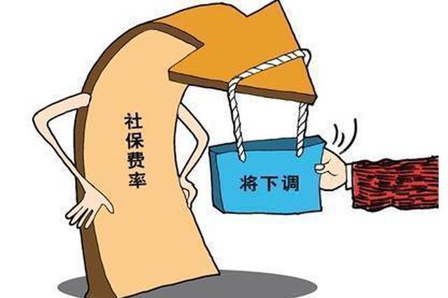 安徽本月起正式降低社保费率