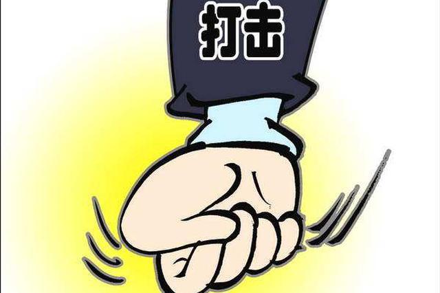 安徽省公布2019年第四批涉嫌非法社会组织名单