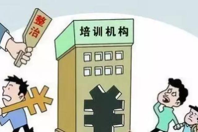 安徽省六部门联合发文规范校外培训机构设置标准