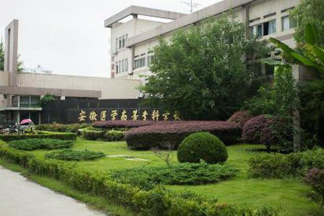 安徽医专新校明年启用 可容纳12000名学生