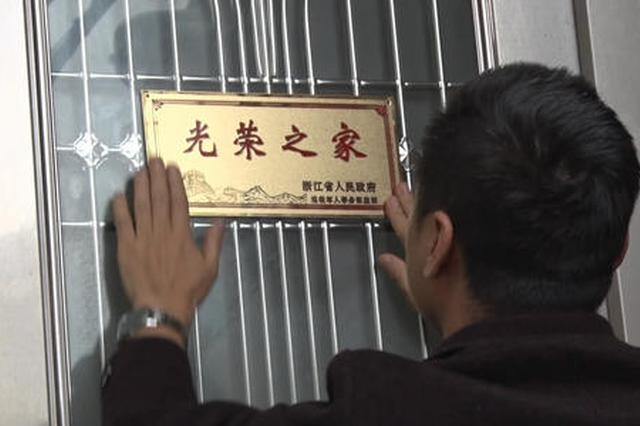 芜湖全市10万余户军人家庭挂上光荣牌