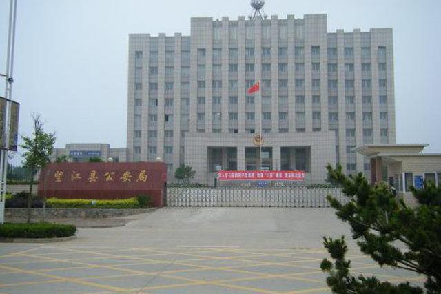 安徽省望江县法院一庭长被检察机关立案侦查