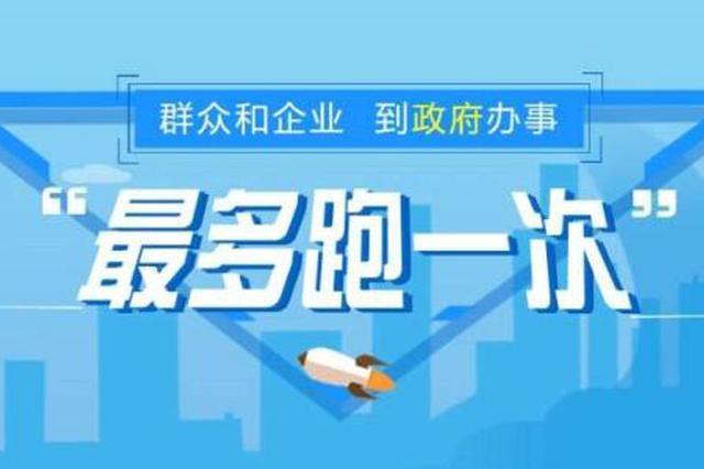 """芜湖在全省率先实施企业登记""""全城通办"""""""