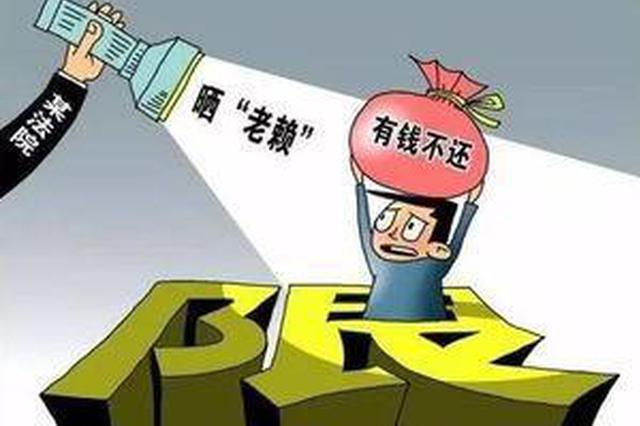 """有100万还不愿还债 """"老赖""""被送拘留所"""