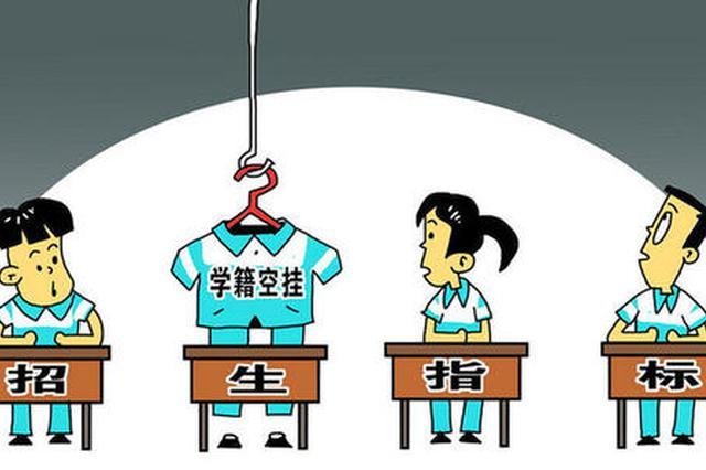 """严禁""""人籍分离""""高中不得招收借读生"""