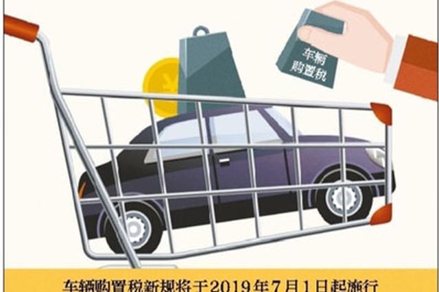 7月1日后买车按实付价缴购置税