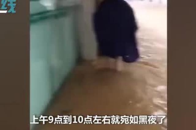 安徽车辆被淹多人被困 居民:积水已到成年人腰部