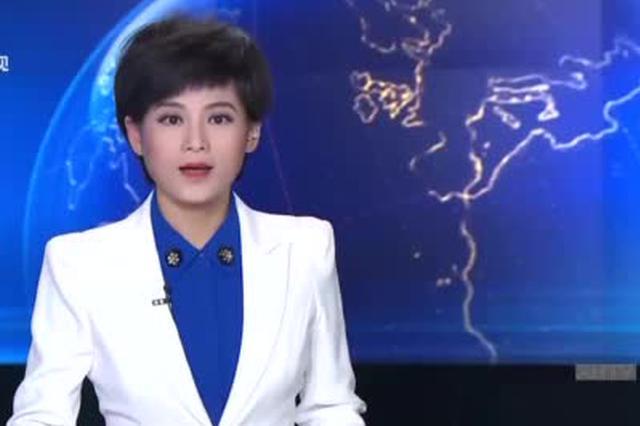 """安徽:为创新发展引来投融资""""源头活水"""""""